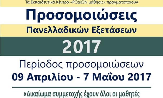 Προσομοιώσεις πανελλαδικών 2017 του «ΡΟΔΙΩΝ μάθησις»