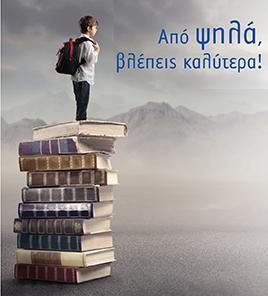 Εκπαιδευτήρια «ΡΟΔΙΩΝ ΠΑΙΔΕΙΑ»: παραμένουν η ιδανική επιλογή και για τις πανελλαδικές εξετάσεις!