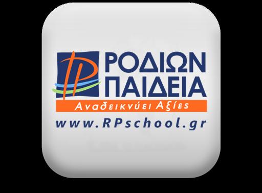 """Επιτυχόντες πανελλαδικών εξετάσεων 2017-2018 των Εκπαιδευτηρίων """"ΡΟΔΙΩΝ ΠΑΙΔΕΙΑ"""""""