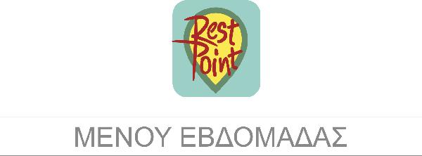 """""""Rest Point menu"""" για τους μήνες Δεκέμβριο-Φεβρουάριο"""