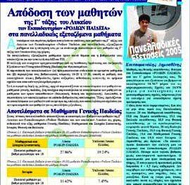Τεύχος 10 – Αύγουστος 2005