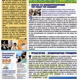 Τεύχος 11 – Οκτώβριος 2005