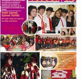 Τεύχος 12 – Ιανουάριος 2006