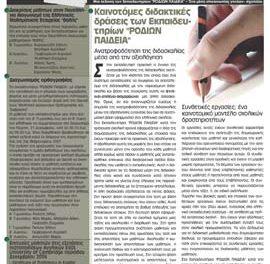 Τεύχος 15 – Φεβρουάριος 2007