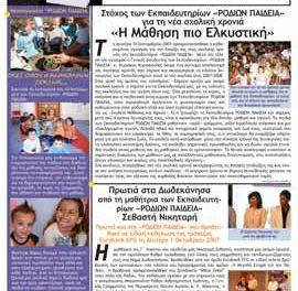 Τεύχος 18 – Νοέμβριος 2007