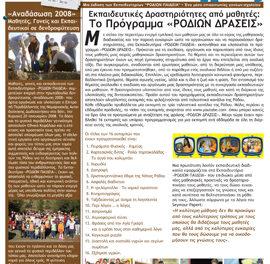 Τεύχος 21 – Απρίλιος 2008