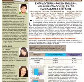 Τεύχος 23 – Ιούλιος 2008