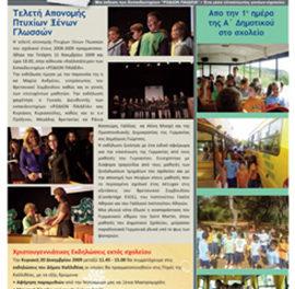 Τεύχος 28 – Δεκέμβριος 2009