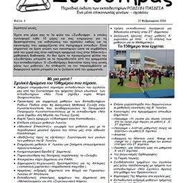 Τεύχος 3 – Φεβρουάριος 2004