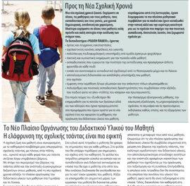 Τεύχος 30 – Σεπτέμβριος 2010