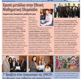 Τεύχος 32 – Μάρτιος 2011