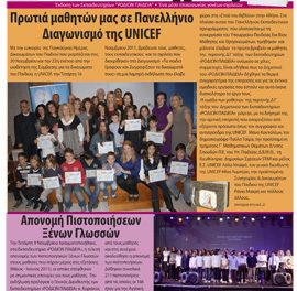 Τεύχος 35 – Δεκέμβριος 2011