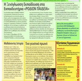 Τεύχος 38 – Νοέμβριος 2012