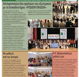 Τεύχος 39 – Δεκέμβριος 2012