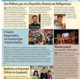 Τεύχος 40 – Ιούνιος 2013