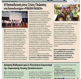 Τεύχος 43 – Νοέμβριος 2014