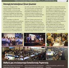 Τεύχος 47 – Δεκέμβριος 2015