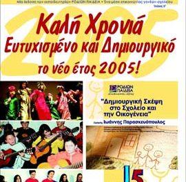 Τεύχος 5 – Ιανουάριος 2005
