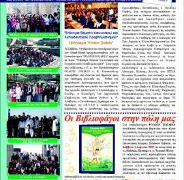 Τεύχος 7 – Απρίλιος 2005