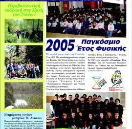 Τεύχος 8 – Απρίλιος 2005