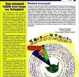 Τεύχος 9 – Ιούνιος 2005