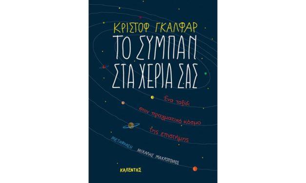 Το βιβλίο της εβδομάδας: «Το σύμπαν στα χέρια σας»