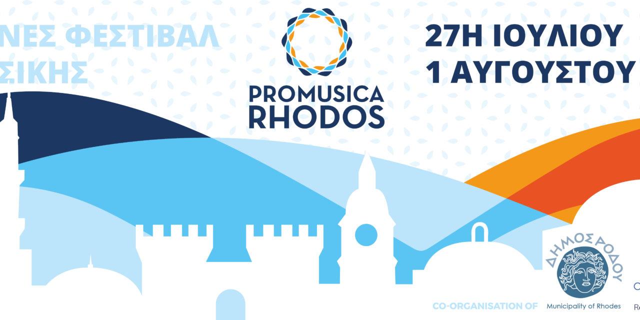 Διεθνές Φεστιβάλ Μουσικής Pro Musica Rhodos