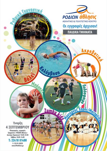 Νέα προγράμματα ΡΟΔΙΩΝ άθλησις 2017-2018