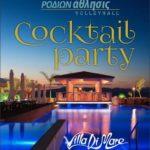 Πάρτυ από το ΡΟΔΙΩΝ άθλησις στο Villa Di Mare!