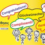 «ΡΟΔΙΩΝ μάθησις»: 100% επιτυχία στις εξετάσεις ξένων γλωσσών