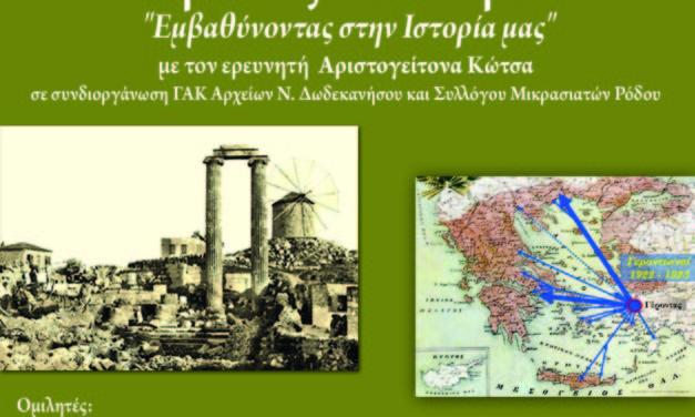 Πρόσκληση στην εκδήλωση «Γέροντας Μαιάνδρου: Εμβαθύνοντας στην ιστορία μας»