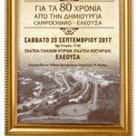 Επετειακή εκδήλωση για τα 80 χρόνια από τη δημιουργία Campochiaro – Ελεούσα
