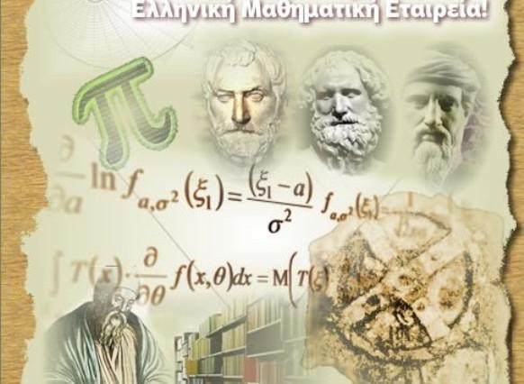 Διαγωνιστικές Ομάδες Μαθηματικών
