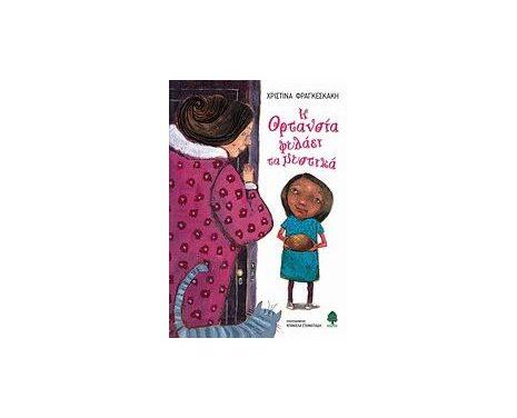 Το βιβλίο της εβδομάδας: «Η Ορτανσία φυλάει τα μυστικά της»