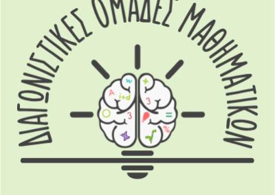 λογότυπα εργαστηρίων 400Χ400Διαγωνιστικές ομάδες μαθηματικών