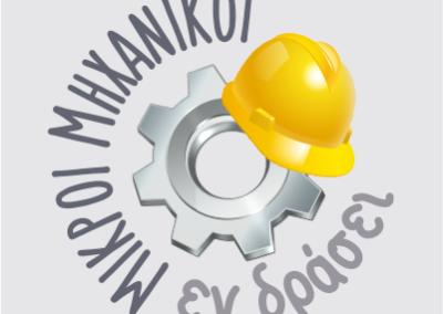 λογότυπα εργαστηρίων 400Χ400 μικροί μηχανικοί