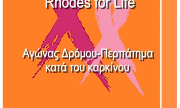 Στηρίζουμε τον φιλανθρωπικό αγώνα δρόμου «Η Ρόδος για τη Ζωή»!