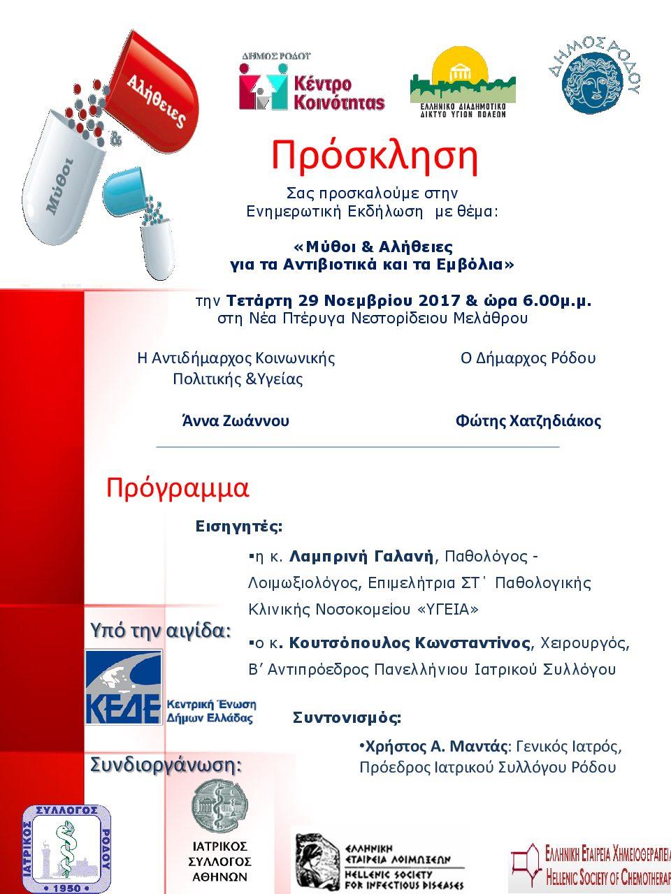 Πρόσκληση στην ενημερωτική εκδήλωση «Μύθοι & Αλήθειες για τα Αντιβιοτικά και τα Εμβόλια»