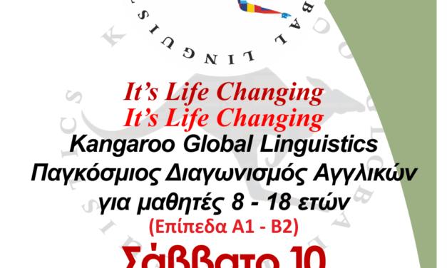 """Για πρώτη φορά στη Ρόδο ο Διεθνής Διαγωνισμός """"Kangaroo Global Linguistics"""""""