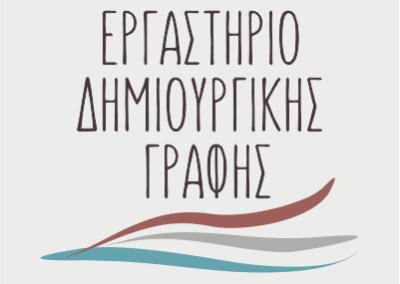λογότυπα εργαστηρίων 400Χ400 δημιουργική γραφή