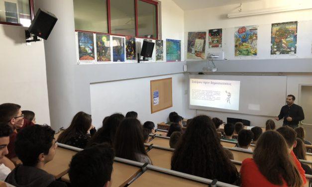 Διδακτική παρέμβαση για την ασφαλή πλοήγηση στο Διαδίκτυο