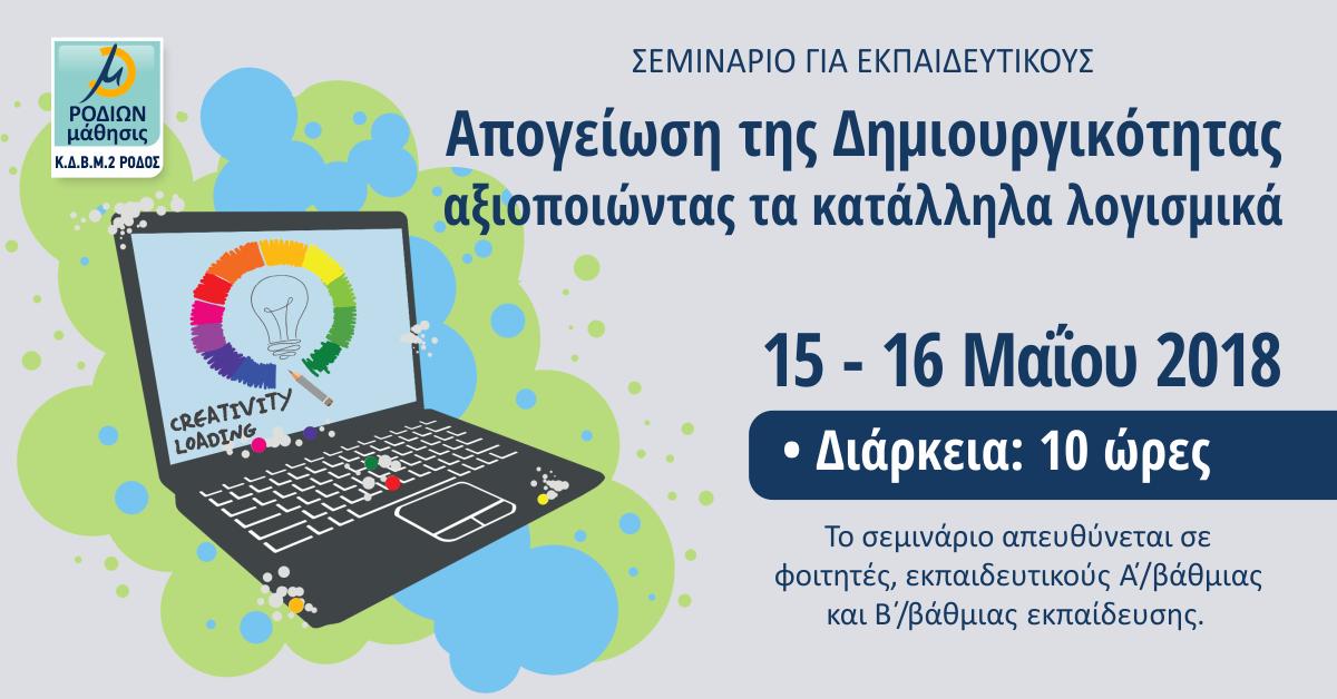 Πρόσκληση σε σεμινάριο για εκπαιδευτικούς: «Απογείωση της Δημιουργικότητας αξιοποιώντας τα κατάλληλα λογισμικά»