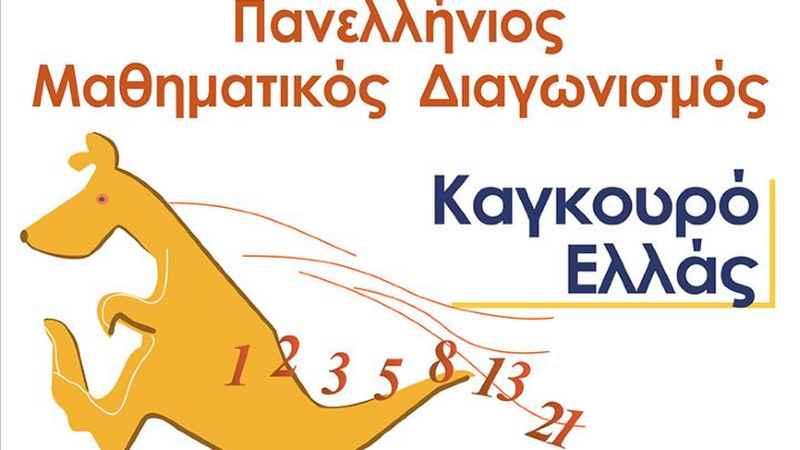 Οι μαθητές που διακρίθηκαν στον μαθηματικό διαγωνισμό «Καγκουρό»