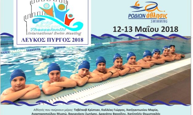 "To ""ΡΟΔΙΩΝ άθλησις"" ταξιδεύει στη Θεσσαλονίκη!"