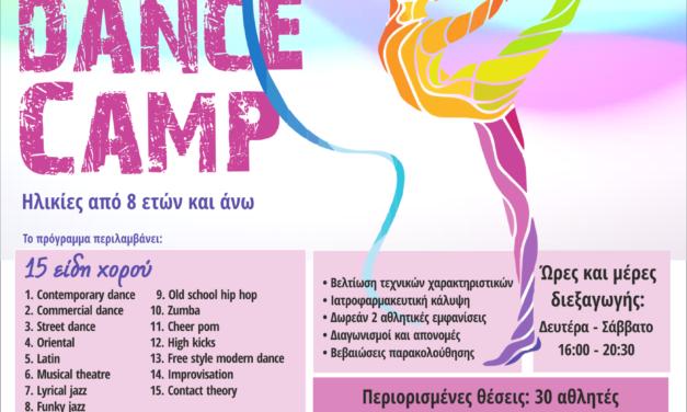"""Summer Dance Camp"" από το ""ΡΟΔΙΩΝ άθλησις""!"