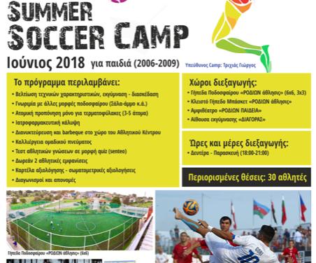 """Έναρξη """"5ου Summer Soccer Camp ΡΟΔΙΩΝ άθλησις""""!"""