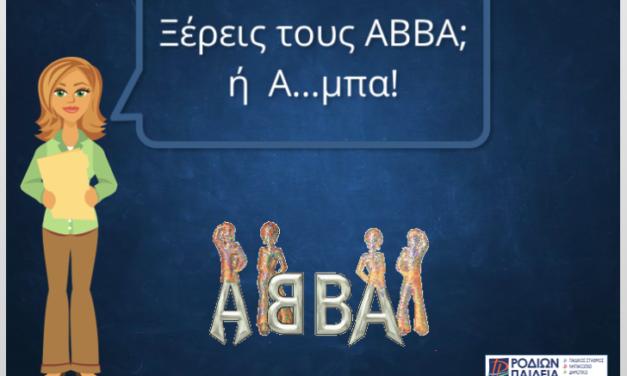 Ξέρεις τους ΑΒΒΑ ή Α…μπα;