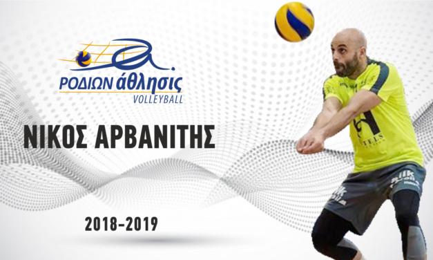 """Ανανέωσε ο Αρβανίτης με το """"ΡΟΔΙΩΝ άθλησις""""!"""