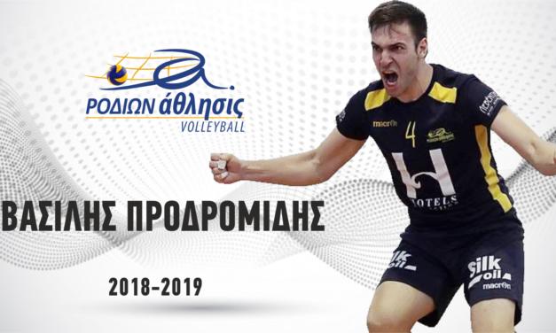 """Ανανέωσε και ο Προδρομίδης με το """"ΡΟΔΙΩΝ άθλησις""""!"""