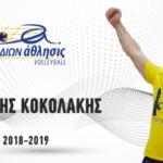 """Ανανέωσε ο Κοκολάκης με το """"ΡΟΔΙΩΝ άθλησις""""!"""